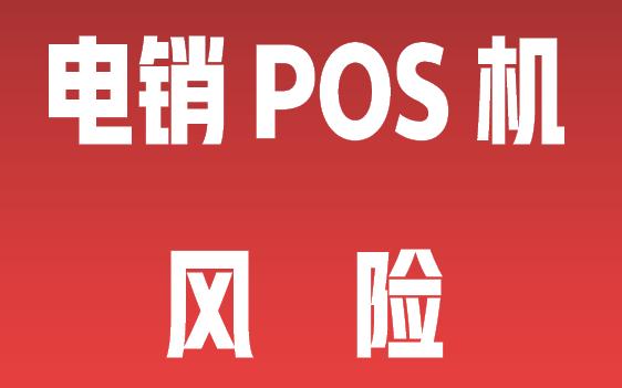 电销POS机安全吗?电销POS机可以用吗?